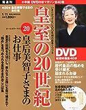 DVDマガジン 皇室の20世紀~皇后美智子さまのお仕事~ [雑誌] / 小学館 (刊)