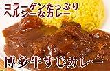 福岡産 博多牛すじカレー