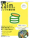Zaimのシンプル家計術 (GAKKEN HIT MOOK)