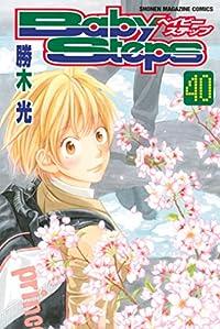 ベイビーステップ(40) (週刊少年マガジンコミックス)