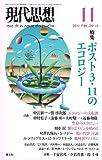 現代思想2011年11月号 特集=ポスト3・11のエコロジー