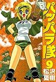 新装版 突撃!パッパラ隊: 9 (REXコミックス)