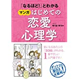 Amazon.co.jp: 「なるほど!」とわかる マンガはじめての恋愛心理学 eBook: ゆうきゆう: Kindleストア