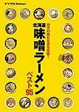 北海道 味噌ラーメンベスト95 (デジタルWalker)