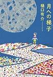 月への梯子 (文春文庫)