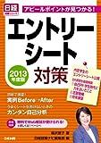 アピールポイントが見つかる! エントリーシート対策2013年度版 (日経就職シリーズ)