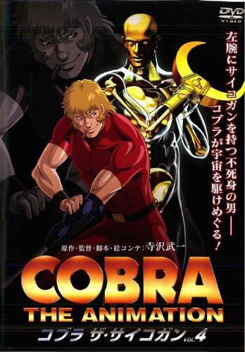 コブラ -ザ・サイコガン- VOL.4