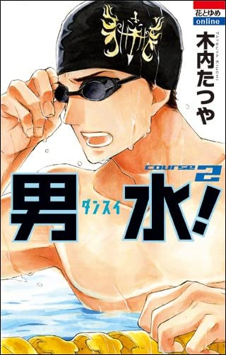 男水! 2 (花とゆめCOMICS)