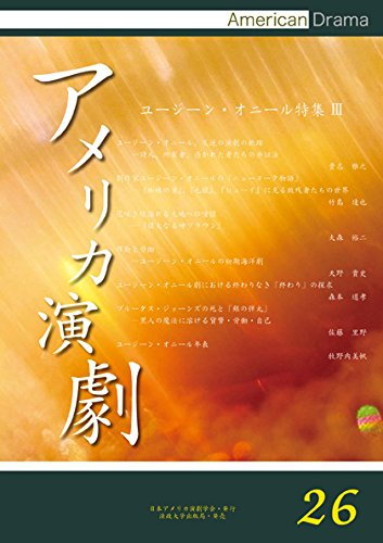 アメリカ演劇 26: ユージーン・オニール特集 III