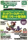 Software Design (ソフトウエア デザイン) 2007年 04月号