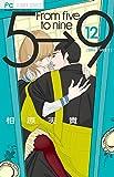 5時から9時まで 12 きゅんきゅん極上VOICE ドラマCD付き限定 (Cheeseフラワーコミックス)