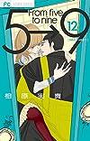 5時から9時まで 12 (Cheeseフラワーコミックス)