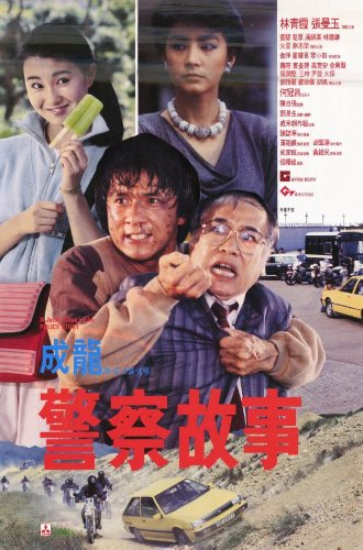 Police Story Film Poster