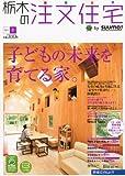 栃木の注文住宅 2011年 冬号 [雑誌]