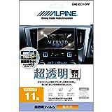 ALPINE(アルパイン) EX11Vカーナビ専用 超透明フィルム KAE-EX11CPF