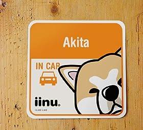 iinu DOG in CAR マグネットシート 秋田犬 愛犬とのドライブに車にペタっ!