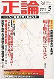 正論 2012年 05月号 [雑誌]