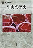 牛肉の歴史 (「食」の図書館)
