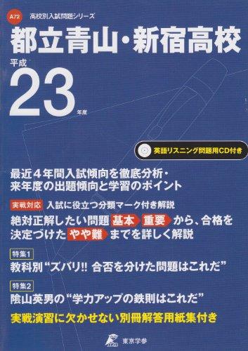 都立青山・新宿高校 平成23年度 (2011)