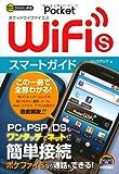 ゼロからはじめる Pocket WiFi S スマートガイド