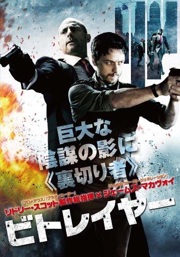 ビトレイヤー DVD