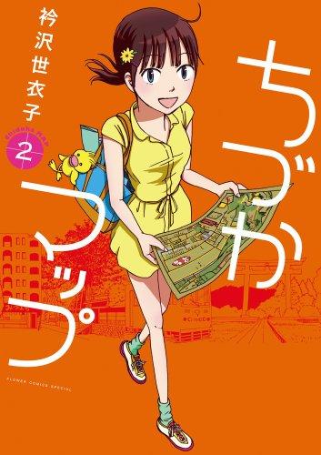 ちづかマップ 2 (フラワーコミックススペシャル)