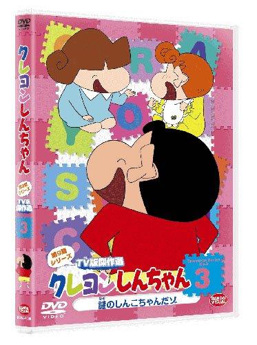 クレヨンしんちゃん TV版傑作選 第9期シリーズ 3 謎のしんこちゃんだゾ [DVD]
