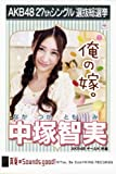 AKB48公式生写真 27thシングル 選抜総選挙 真夏のSounds good !【中塚智実】