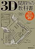 3D間取りの教科書