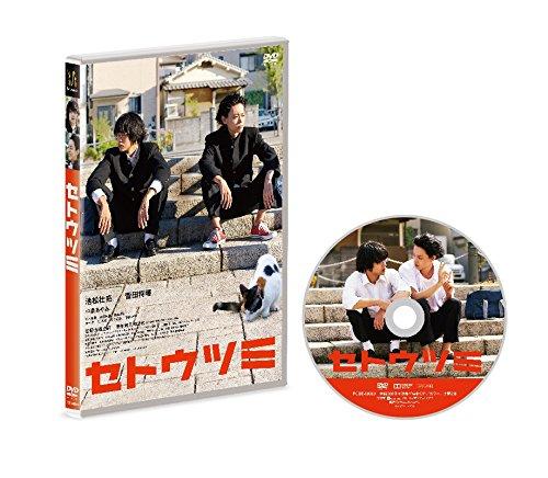 セトウツミ[DVD]