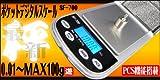 0.01g〜100gポケットデジタルスケール精密秤PCS機能