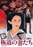 <東映オールスターキャンペーン>新・極道の妻たち [DVD]