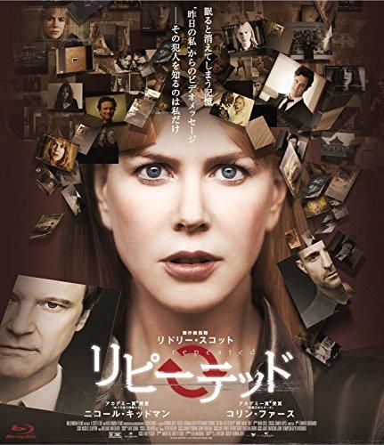 リピーテッド [Blu-ray]