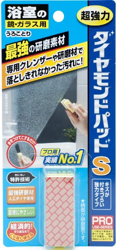 鏡ガラス用 ダイヤモンドパッド S