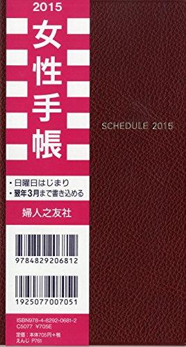 女性手帳(えんじ) 2015年版