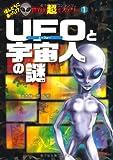 UFOと宇宙人の謎 (ほんとうにあった! ? 世界の超ミステリー)