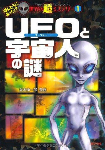 UFOと宇宙人の謎 (ほんとうにあった! ? 世界の超ミステリー) [単行本(ソフトカバー)] / 並木伸一郎 (監修); ポプラ社 (刊)