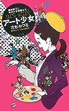 アート少女―根岸節子とゆかいな仲間たち (TEENS' ENTERTAINMENT)