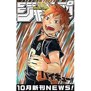 週刊少年ジャンプ 10月新刊NEWS! (ジャンプコミックスDIGITAL)