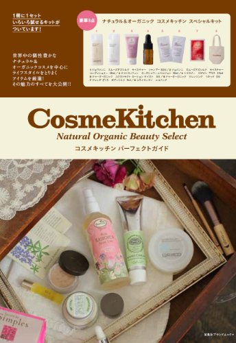 CosmeKitchen - Natural Organic Beauty Select -<コスメサンプル7点付> (宝島社ブランドムック)