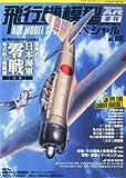 飛行機模型スペシャル5 2014年 05月号 [雑誌]