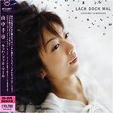ラッハ・ドッホ・マール(初回限定盤)(DVD付)