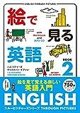 絵で見る英語 Book 2【MP3形式CD付】 (スルーピクチャーズシリーズ)