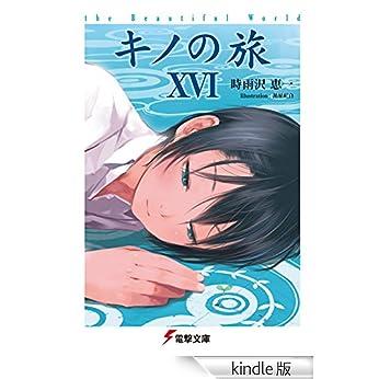 キノの旅XVI the Beautiful World<キノの旅> (電撃文庫)