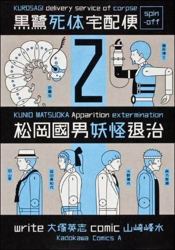 黒鷺死体宅配便スピンオフ  松岡國男妖怪退治(2) (カドカワコミックス・エース)