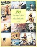 Dog Photographer かわいい犬の写真が撮れる本