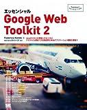エッセンシャルGoogle Web Toolkit 2 (Programmer's SELECTION)
