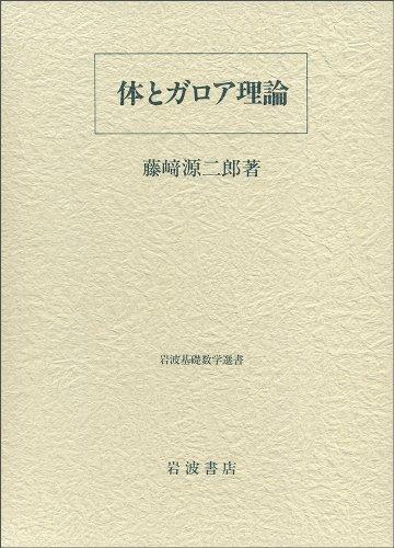 体とガロア理論 (岩波基礎数学選書)