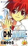D・N・ANGEL(9)<D・N・ANGEL> (あすかコミックス)