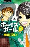 ボーイズ・ガール(1) (フラワーコミックス)